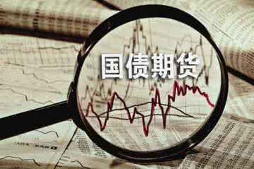 团体投资者能参与国债期货实物交割吗_国债期货交割流程_中信建投期货公司上海分公司